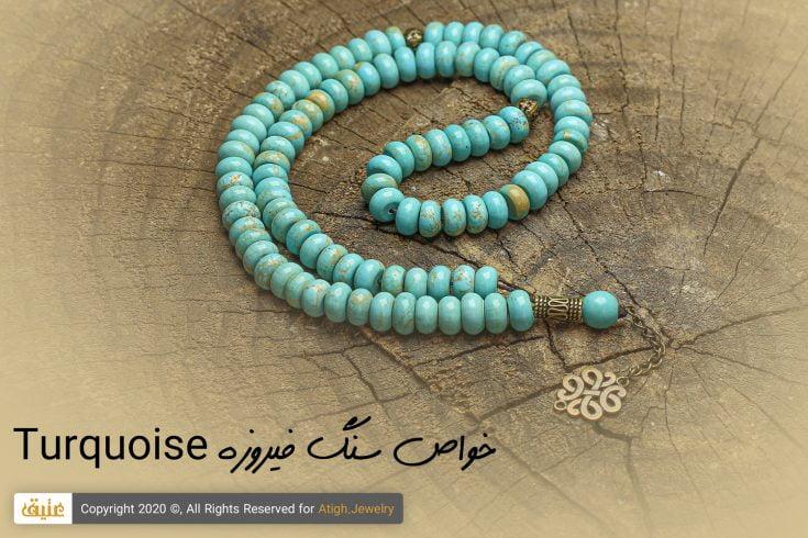 خواص سنگ فیروزه Turquoise