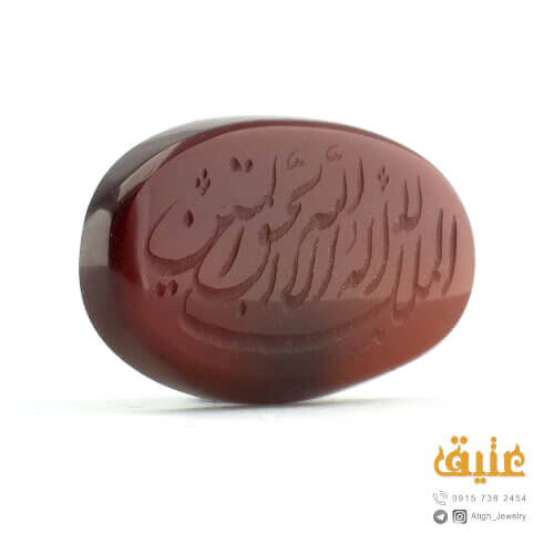 نگین عقیق خراسان با حکاکی (لا اله الا الله الملك الحق المبين)