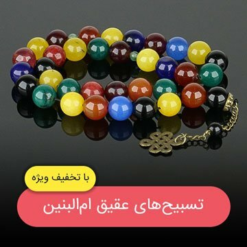 خرید تسبیح عقیق ام البنین