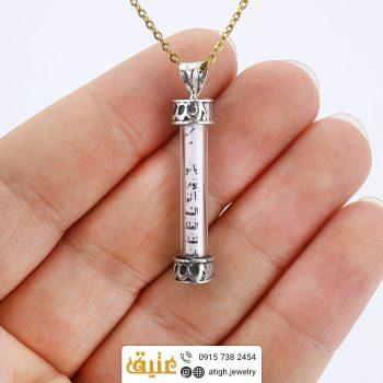 خرید گردنبند حرز امام جواد (ع)