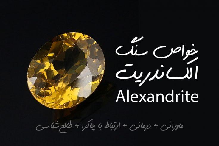 خواص سنگ الکساندریت Alexandrite