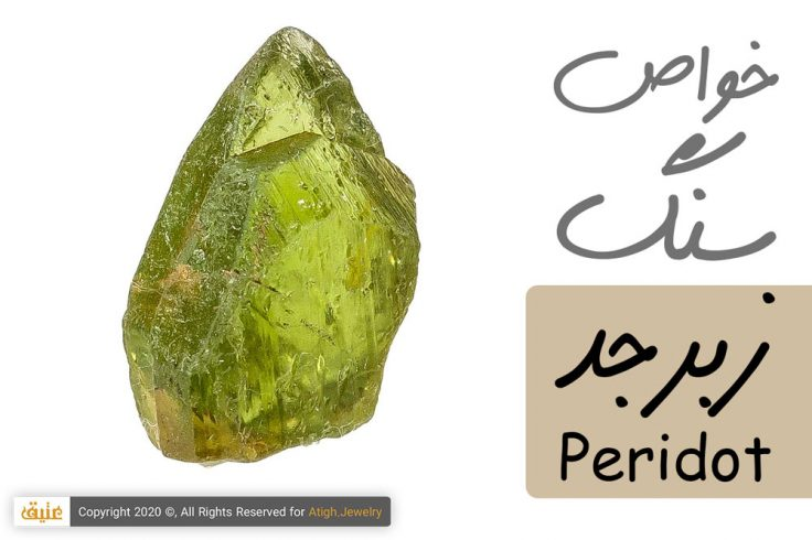 خواص سنگ زبرجد Peridot